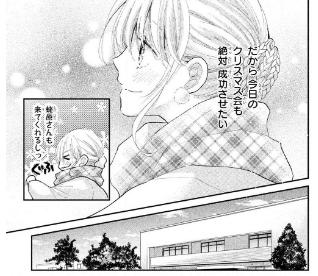 モエカレ は オレンジ 色 8 巻